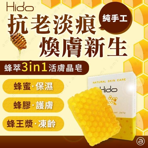(台灣直送) Hido 蜂巢 雙效 手工皂 美白 抗老 保濕 補濕 修護 蜂王乳 蜂蜜 蜂膠 排毒