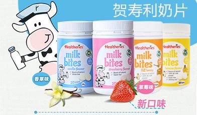 紐西蘭賀壽利牛奶片50片