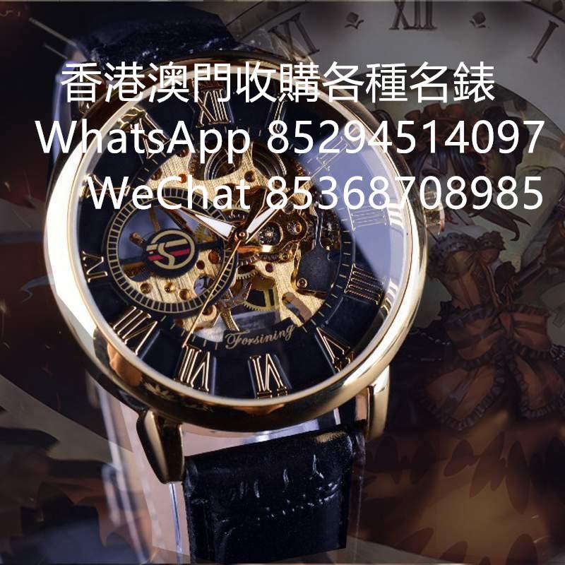 收購二手名錶,收購手錶