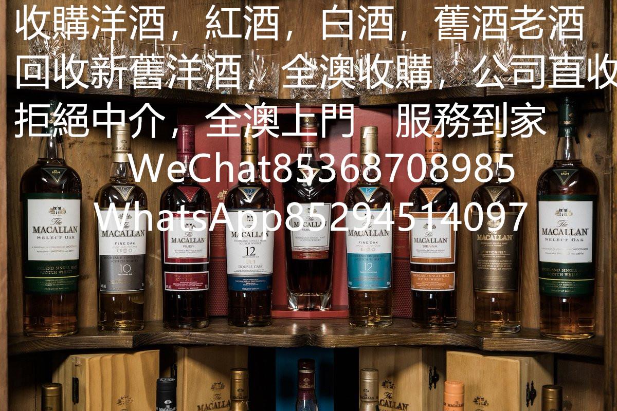 長期大量收購洋酒紅酒白酒虎骨酒